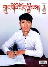 中国西藏(藏文版)2018年1月第1期