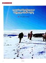 中国西藏(藏文版)2020年5月第3期