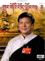 中国西藏(藏文版)2019年3月第2期
