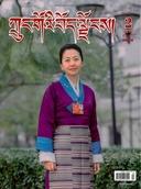 中国西藏(藏文版)