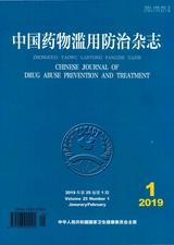 中国药物滥用防治杂志2019年1月第1期