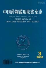 中国药物滥用防治杂志2018年5月第3期