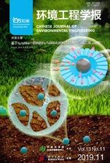 环境工程学报2019年11月第11期