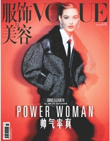 Vogue服饰与美容