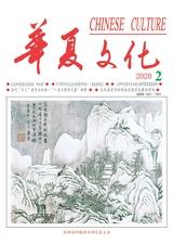 华夏文化2020年6月第2期