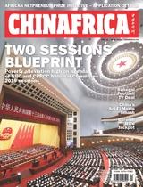 中国与非洲2019年4月第4期