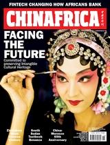 中国与非洲2018年11月第11期