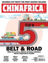 中国与非洲