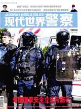 现代世界警察2020年8月第8期
