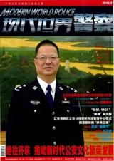 现代世界警察