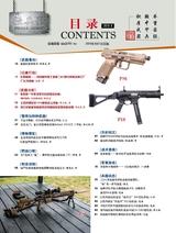 轻兵器   2019年9月第9期