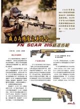 轻兵器   2019年6月第6期