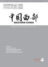 中国西部2020年8月第4期