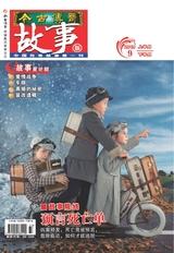 今古传奇·故事版(合订本)2019年9月第9期
