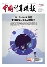 中国计算机报