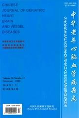 中华老年心脑血管病杂志