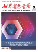 世界有色金属(中文版)