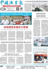 中国渔业报 2019年7月第907期