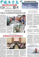 中国渔业报