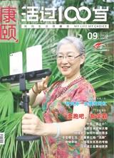 康颐·活过100岁