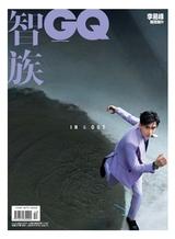 智族GQ2020年10月第10期