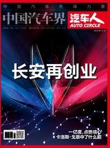 中国汽车界