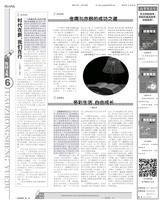作文指导报·高中生阅读版2018年12月第48期