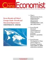 中国经济学人(中英文)