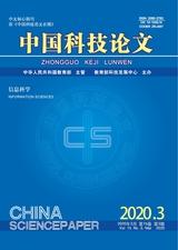 中国科技论文2020年3月第3期