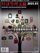 经济管理文摘2018年3月第3期