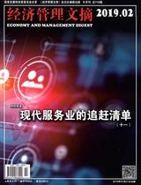 经济管理文摘2019年1月第2期
