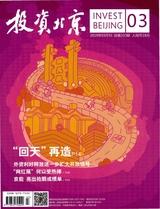 投资北京2019年3月第3期