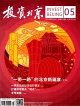 投资北京2019年5月第5期