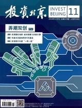 投资北京2018年11月第11期