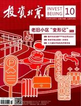 投资北京2018年10月第10期