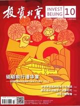 投资北京2019年10月第10期