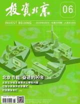 投资北京2020年6月第6期