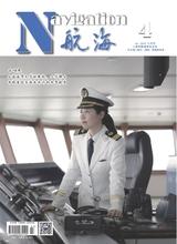 航海2019年7月第4期