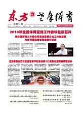 东方体育日报·老年体育