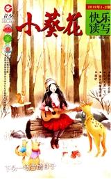小葵花·快乐读写