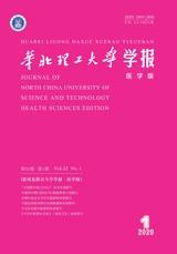华北理工大学学报·医学版2020年1月第1期