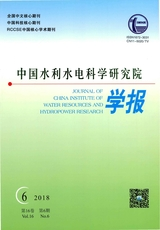 中国水利水电科学研究院学报2018年12月第6期