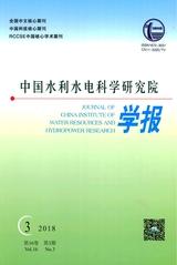 中国水利水电科学研究院学报2018年6月第3期