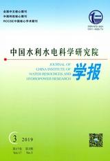 中国水利水电科学研究院学报2019年6月第3期