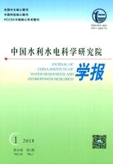 中国水利水电科学研究院学报2018年2月第1期