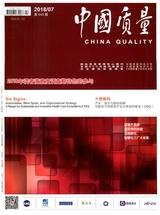 中国质量(中文版)