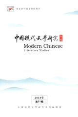 中国现代文学研究丛刊 2018年1月第1期