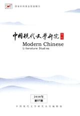 中国现代文学研究丛刊
