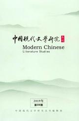 中国现代文学研究丛刊 2019年9月第9期