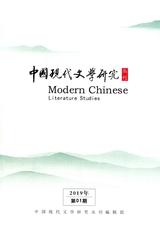 中国现代文学研究丛刊 2019年1月第1期
